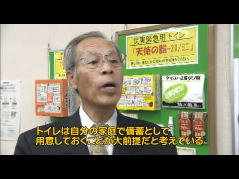 20101228-地震防災チェック-防災用品展
