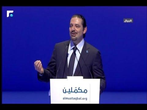 كلمة الرئيس الحريري في الذكرى العاشرة لاستشهاد الرئيس رفيق الحريري