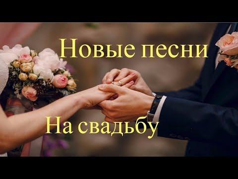 = Новые песни на свадьбу =