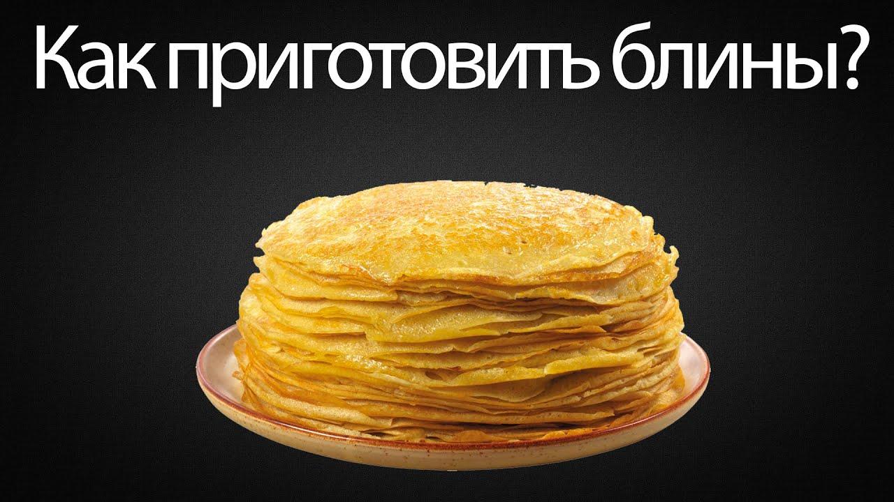 Как сделать тесто на большие блины