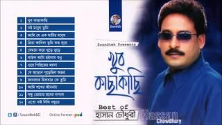 Khub Kachakachi - Beest of Hassan Chowdhury - Full Audio Album