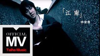 林俊傑 JJ Lin【江南 River South】官方完整版 MV
