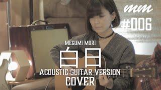 森恵 / 白日 / ギター弾き語り(Mori Megumi Cover)〔#006〕