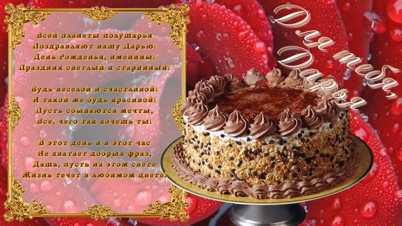 Поздравления с днем рождения однокласснице даша6