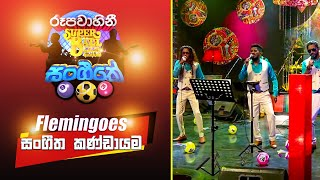 Rupavahini Super Ball Musical | Flemingoes Music Band | 2020-12-01