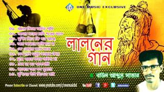 Bengali Baul Songs(Lalon geeti)  Audio Jukebox - লালনের গান -  Baul Abdus Sattar one music bd