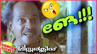 Malayalam Comedy Scenes | Kuthiravattam Pappu Comedy | Mr Clean Malayalam Movie Comedy Scenes [HD]