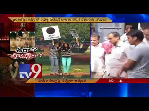 Nirbhaya gang rape case : SC judgement today - TV9