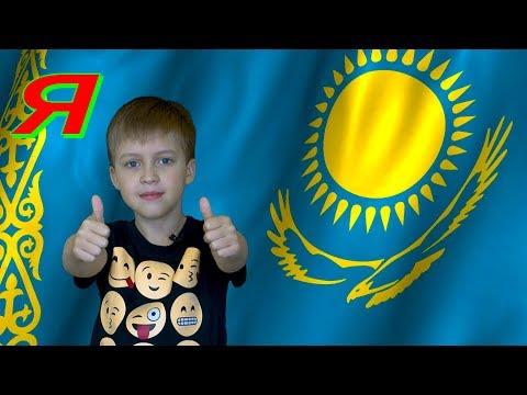 🇰🇿ФЛАГ РЕСПУБЛИКА КАЗАХСТАНа что обозначает история культура традиции новости народ люди символ 2018