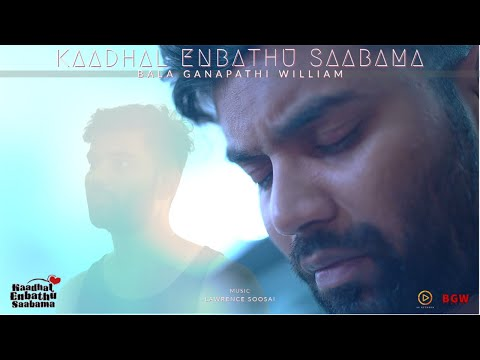 Kaadhal Enbathu Saabama - Bala Ganapathi William (Official Music Video) with English subtitles