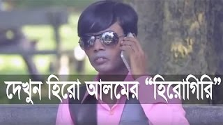 Hero Alam হিরো আলম Exclusive Interview - Video Full HD