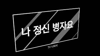 [고등래퍼] 이병재 - 전혀 (타이포그래피)
