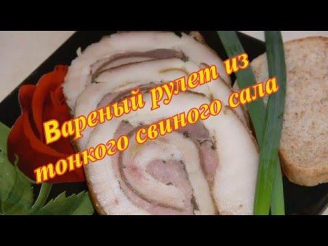 Варёный рулет из  тонкого свиного сала