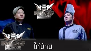 Iron Chef Thailand - S5EP47 - ไก่บ้าน - 27/02/2016
