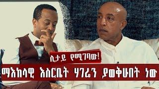 Josy In Z House Interview with Ermias Amelga