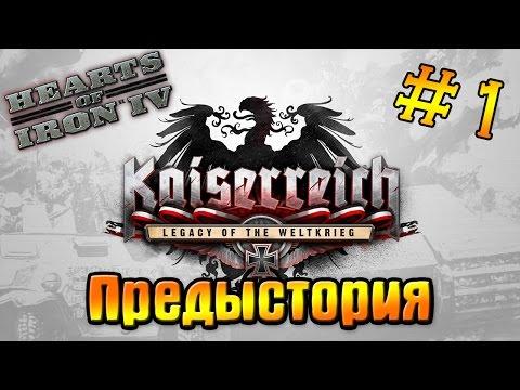 Предыстория мода Kaiserreich. Часть 1/2 ✠ HoI4: Kaiserreich | Обзор мода Kaiserreich для HoI4