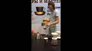 Мастер-класс на Moscow Coffee Festival по завариванию кофе в домашних условиях