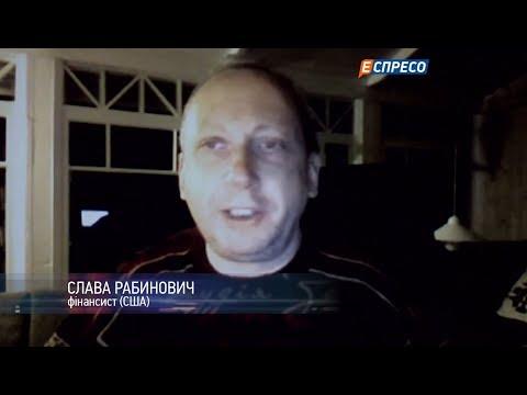 Студія Захід | Справа Манафорта й токсичний Путін