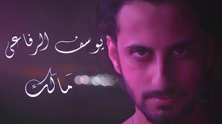 Malak - Yousef Alrefaie  مالك - يوسف الرفاعي