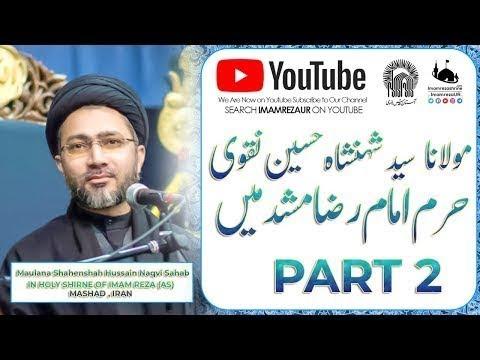 Allama Syed Shahenshah Hussain Naqvi Sahab | Imam Raza Shrine Part-2