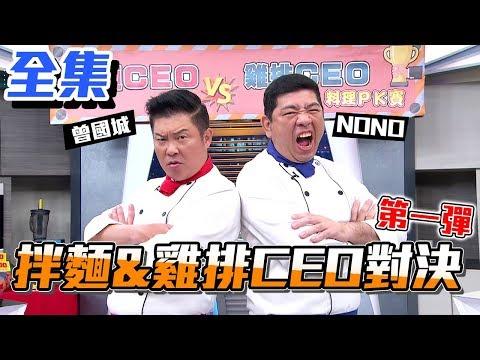 台綜-型男大主廚-20190819 特別企劃重磅登場 曾國城、NONO CEO對決!!