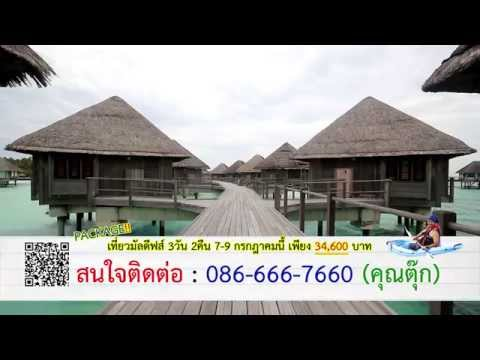 Kani Maldives-Club Med Package JULY
