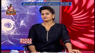 Special Interview  With Diksuchi Movie Team | Dilip | Chandini | MAHAA NEWS