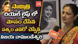 Savitri Daughter Vijaya Chamundeswari Sensational Interview | Mahanati Savitri's Biopic