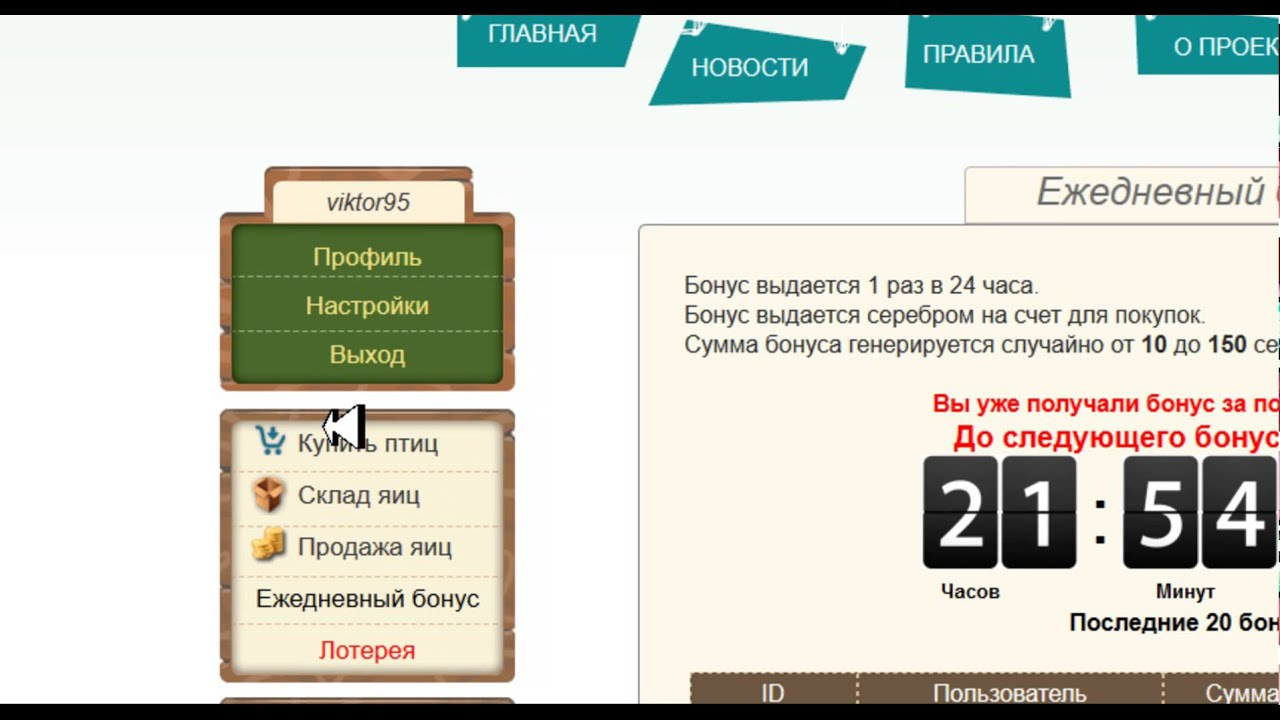 Ежедневный бонус в игре Аватария Энциклопедия аватарии 6