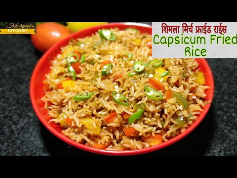 Capsicum Fried Rice | शिमला मिर्च फ्राईड राईस | leftover Rice/kids Recipe | Kashyap's kitchen