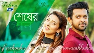 Shesher Gaan-Tahsan FT Mithila ||Bidda Sinha Mim||Shunchi Ami Tumi Valoi Achho.