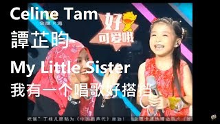 譚芷昀 Celine Tam - My Little Sister 我有一个唱歌好搭挡