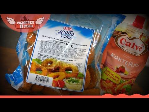 Разогрел и съел: Кальмаровые кольца(VICI) и соус Calve Коктейль