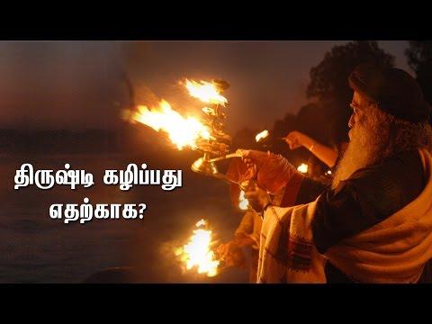 Sadhguru Tamil Video திருஷ்டி கழிப்பது எதற்காக? Why Aura Cleaning? video