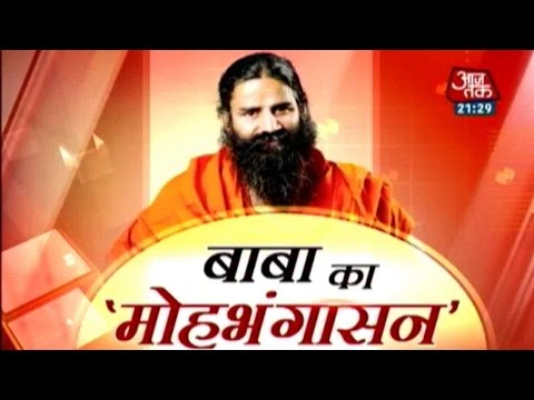 Vishesh: Upclose & Personel With Baba Ramdev