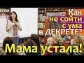 Мама устала Как не сойти с ума в ДЕКРЕТЕ Семинар Светы Гончаровой ФЛАЙМАМА mp3
