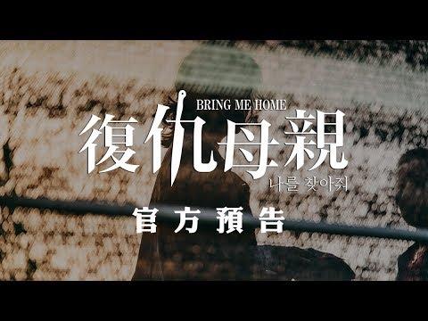 【復仇母親】韓國影后李英愛睽違14年重返大銀幕代表作 12.13帶我回家