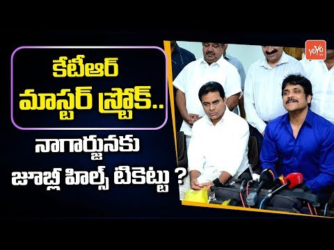 Akkineni Nagarjuna Clarifies About His Political Entry | KTR | Telangana | YOYO TV Channel