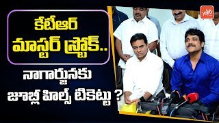 Akkineni Nagarjuna Clarifies About His Political Entry | KTR | Telangana