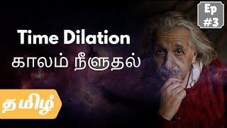 The Theories of Einstein ஐன்ஸ்டீன் கோட்பாடுகள் | Ep 03 - Time Dilation  காலம் நீளுதல்