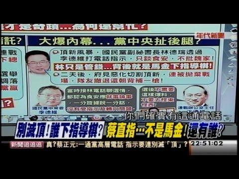 新聞追追追-20141217