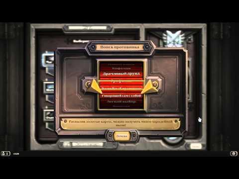 Hearthstone: Heroes of Warcraft - дуэль: сражения с другими игроками #2