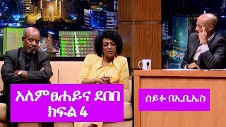 Seifu on EBS: with artist Alemtsehay Wedagie and Debebe Eshetu interview part 4