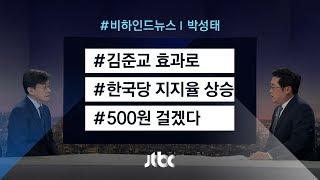 [비하인드 뉴스] 김준교