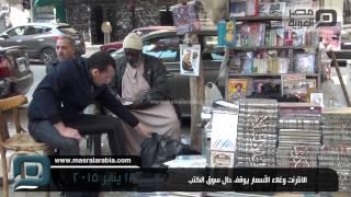 مصر العربية   الانترنت وغلاء الأسعار يوقف حال سوق الكتب