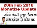 Why Monetization DISABLE from 20th Feb 2018 ? BIG UPDATE || 4000 HOURS WATCH TIME 1000 SUBS | Hindi