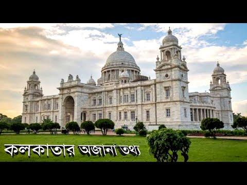 কলকাতার কিছু অজানা তথ্য । Amazing FACTS ABOUT KOLKATA  in Bangla