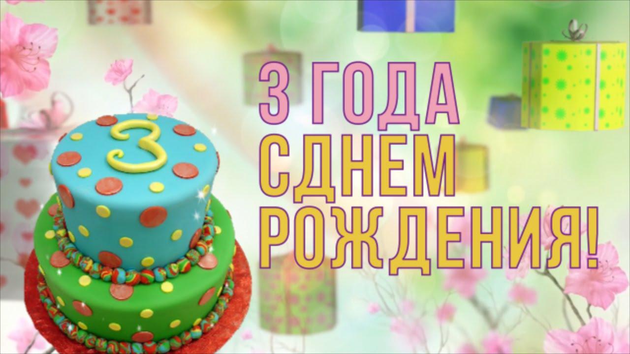 Поздравления с днём рождения внучке на 3 года 165