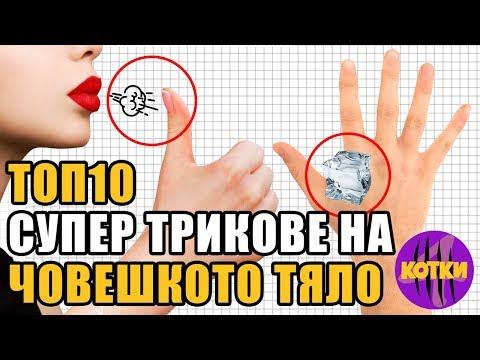Топ 10 Невероятни трикове на човешкото тяло