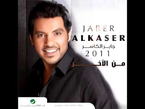 Jaber Alkaser...Modayaqlek Sadrak   جابر الكاسر...مضيقللك صدرك